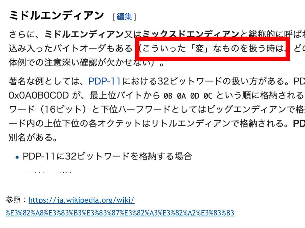 রɿhttps://ja.wikipedia.org/wiki/ %E3%82%A8%E3%...