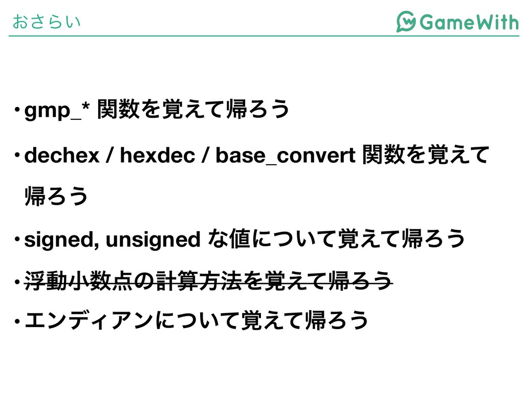 ͓͞Β͍ •gmp_* ؔΛ֮͑ͯؼΖ͏ •dechex / hexdec / base_c...