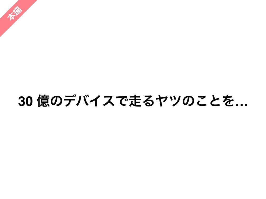 30 ԯͷσόΠεͰΔϠπͷ͜ͱΛ… ຊ ฤ