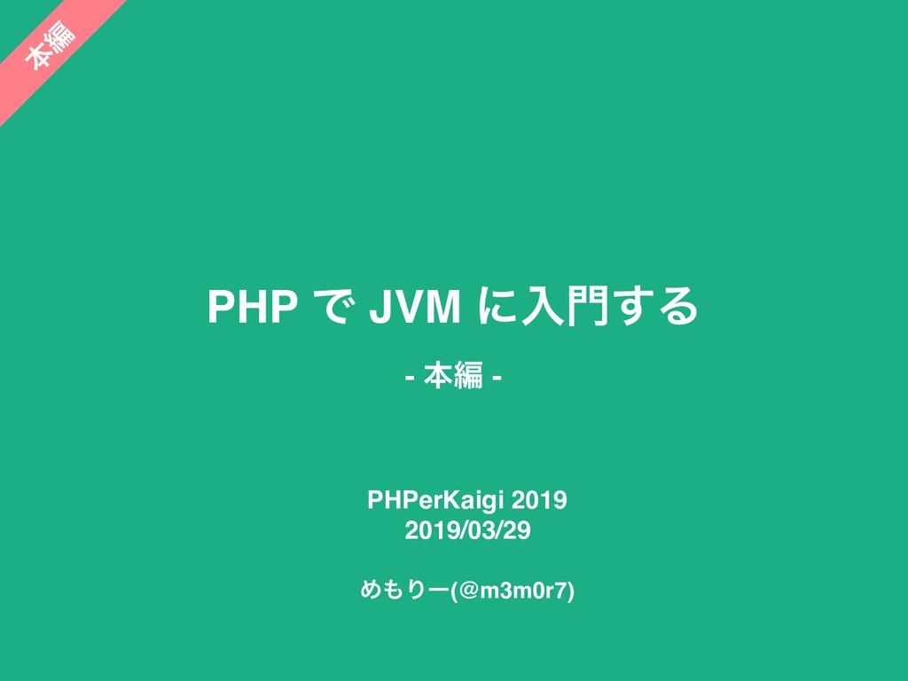PHP Ͱ JVM ʹೖ͢Δ - ຊฤ - ຊ ฤ PHPerKaigi 2019 2019...