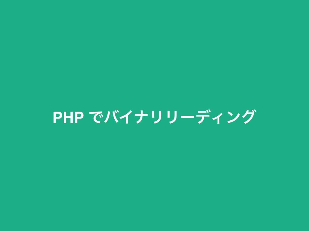 PHP ͰόΠφϦϦʔσΟϯά