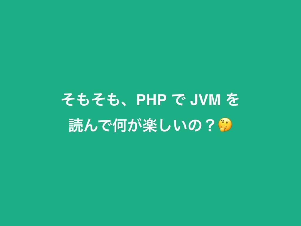 ͦͦɺPHP Ͱ JVM Λ ಡΜͰԿָ͕͍͠ͷʁ