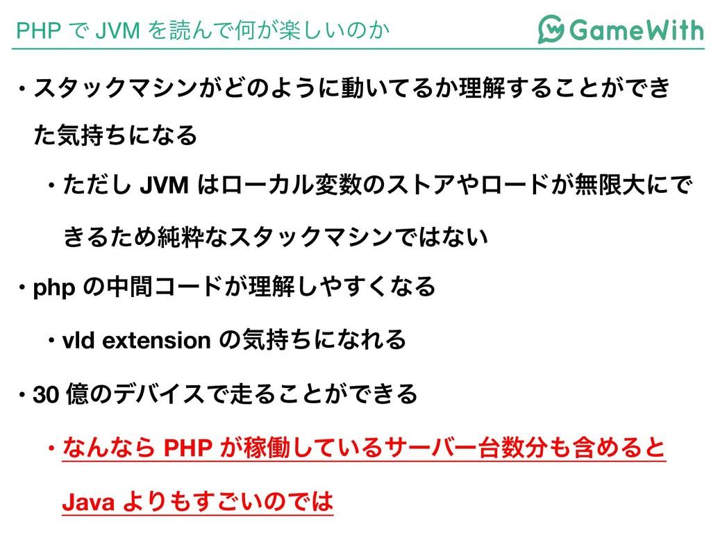 PHP Ͱ JVM ΛಡΜͰԿָ͕͍͠ͷ͔ • ελοΫϚγϯ͕ͲͷΑ͏ʹಈ͍ͯΔ͔ཧղ͢Δ͜...