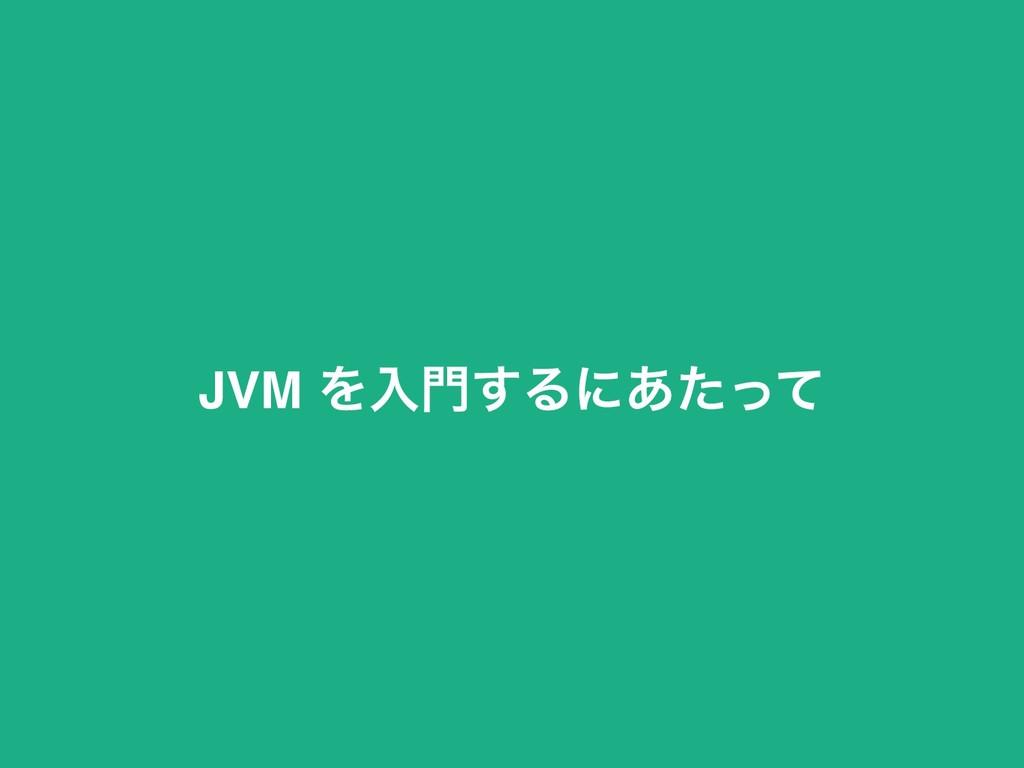 JVM Λೖ͢Δʹ͋ͨͬͯ