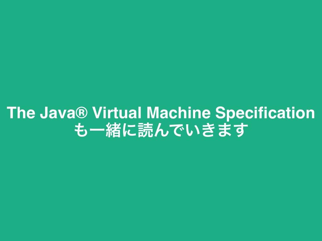 The Java® Virtual Machine Specification ҰॹʹಡΜͰ...