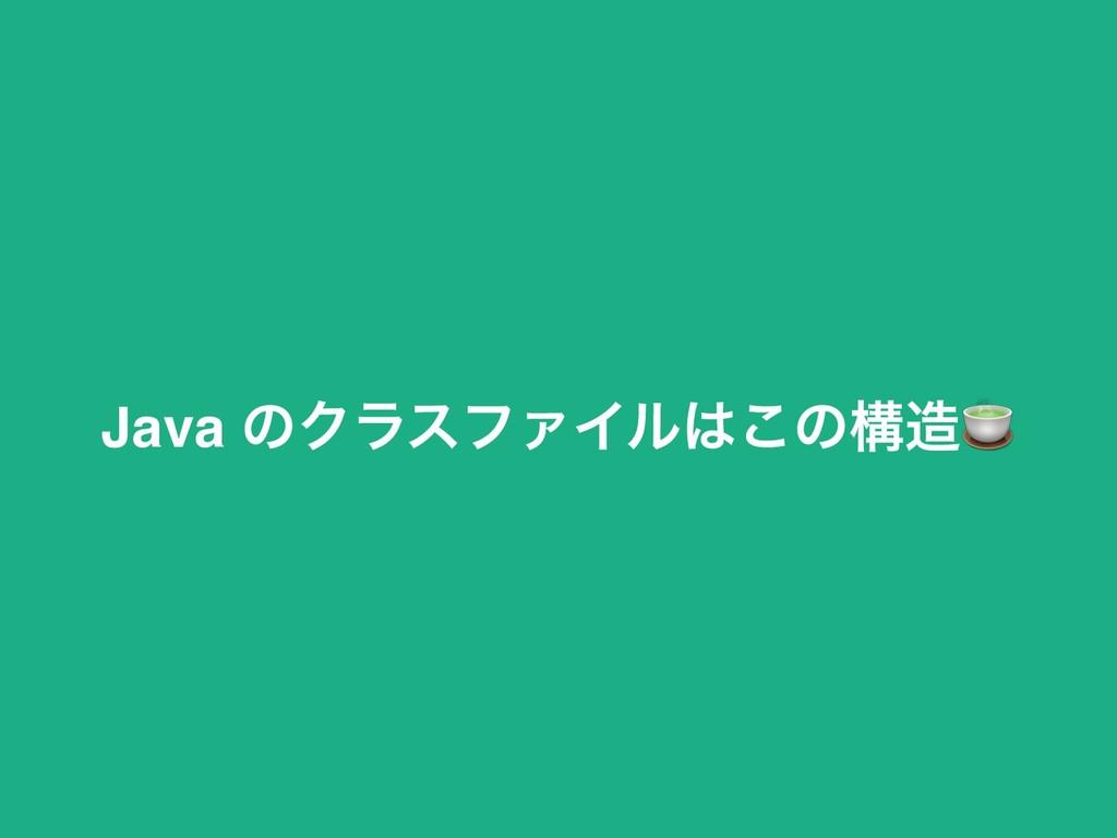 Java ͷΫϥεϑΝΠϧ͜ͷߏ