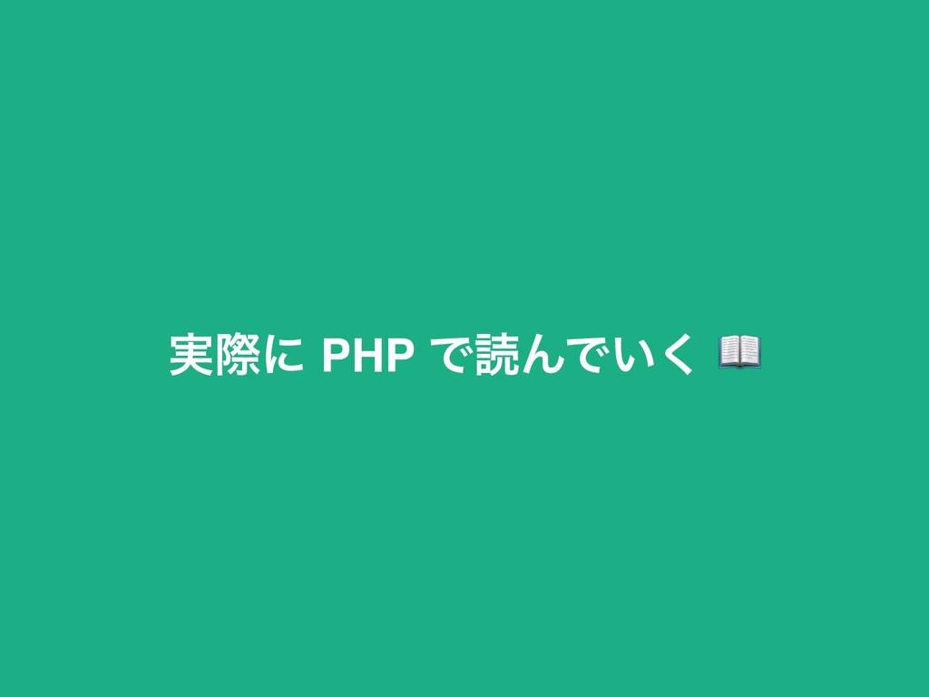 ࣮ࡍʹ PHP ͰಡΜͰ͍͘