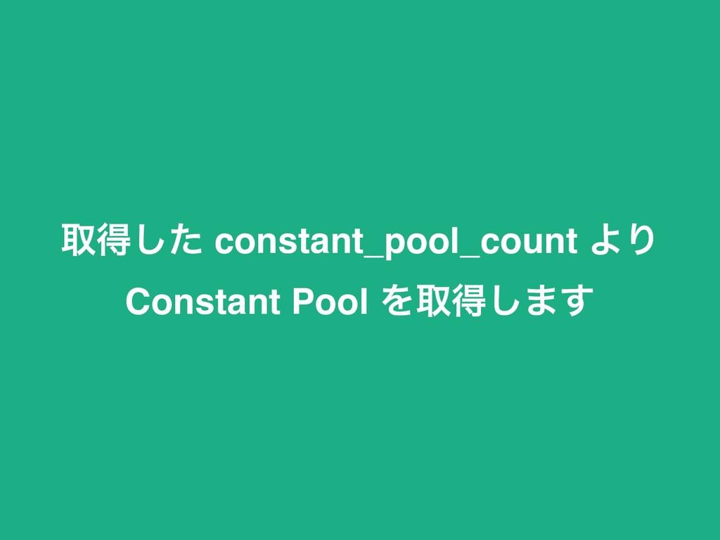 औಘͨ͠ constant_pool_count ΑΓ Constant Pool Λऔಘ͠·͢