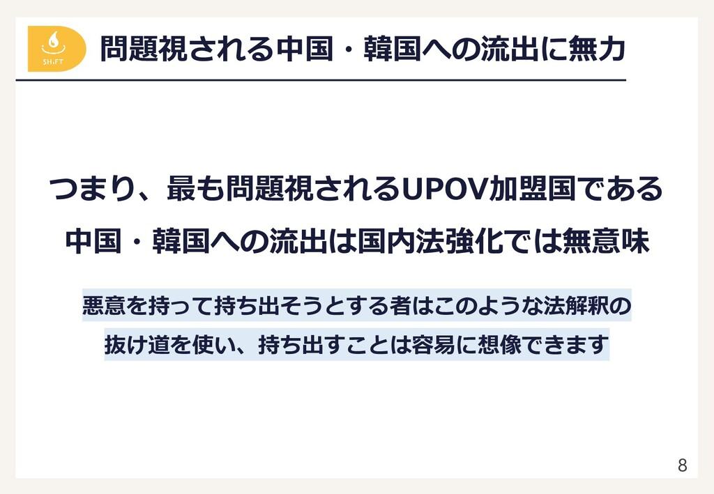8 つまり、最も問題視されるUPOV加盟国である 中国・韓国への流出は国内法強化では無意味 悪...