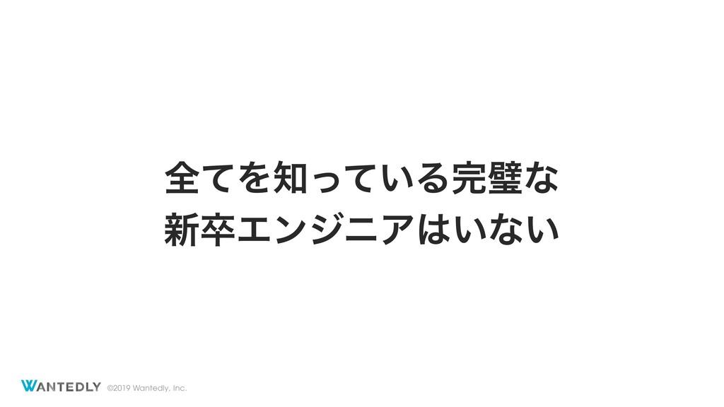 ©2019 Wantedly, Inc. શͯΛ͍ͬͯΔᘳͳ ৽ଔΤϯδχΞ͍ͳ͍