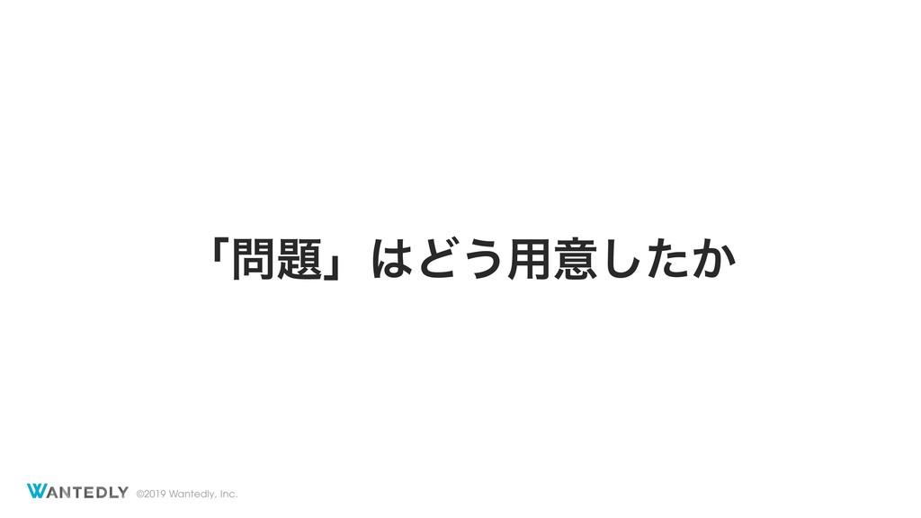 ©2019 Wantedly, Inc. ʮʯͲ͏༻ҙ͔ͨ͠