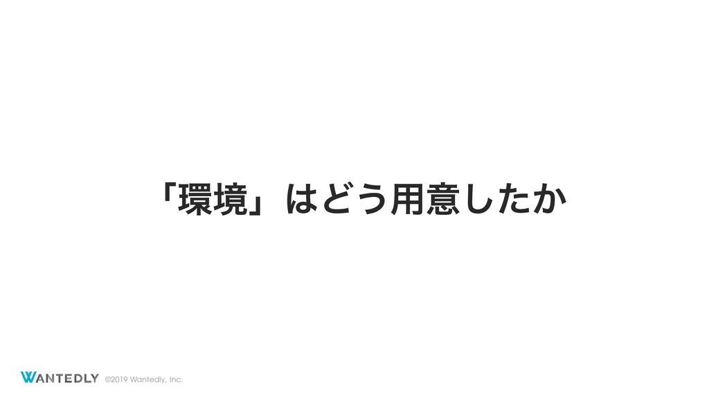 ©2019 Wantedly, Inc. ʮڥʯͲ͏༻ҙ͔ͨ͠