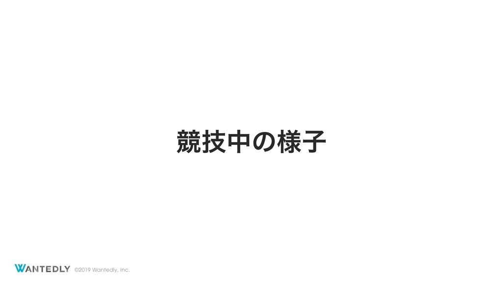 ©2019 Wantedly, Inc. ڝٕதͷ༷ࢠ