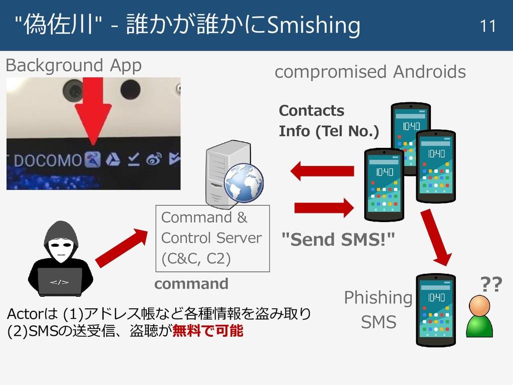 """""""偽佐川"""" - 誰かが誰かにSmishing 11 compromised Androids ..."""