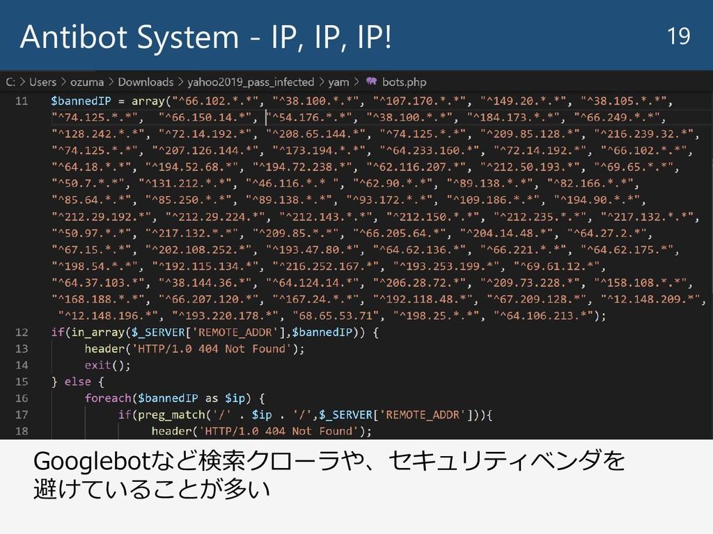 Antibot System - IP, IP, IP! 19 Googlebotなど検索クロ...