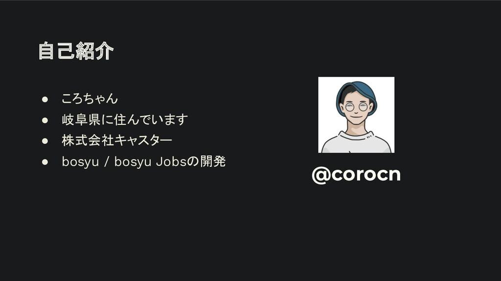 自己紹介 ● ころちゃん ● 岐阜県に住んでいます ● 株式会社キャスター ● bosyu /...