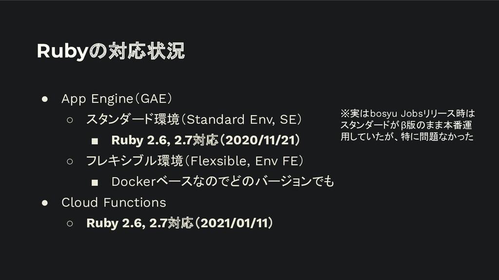 Rubyの対応状況 ● App Engine(GAE) ○ スタンダード環境(Standard...