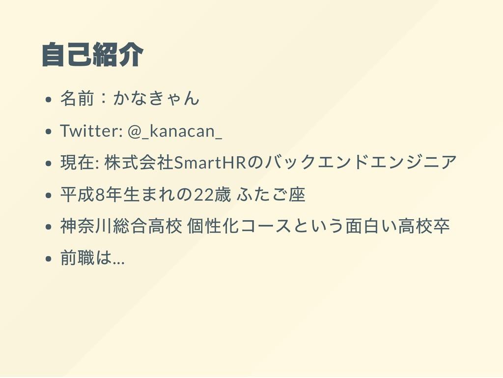 自己紹介 名前:かなきゃん Twitter: @_kanacan_ 現在: 株式会社Smart...