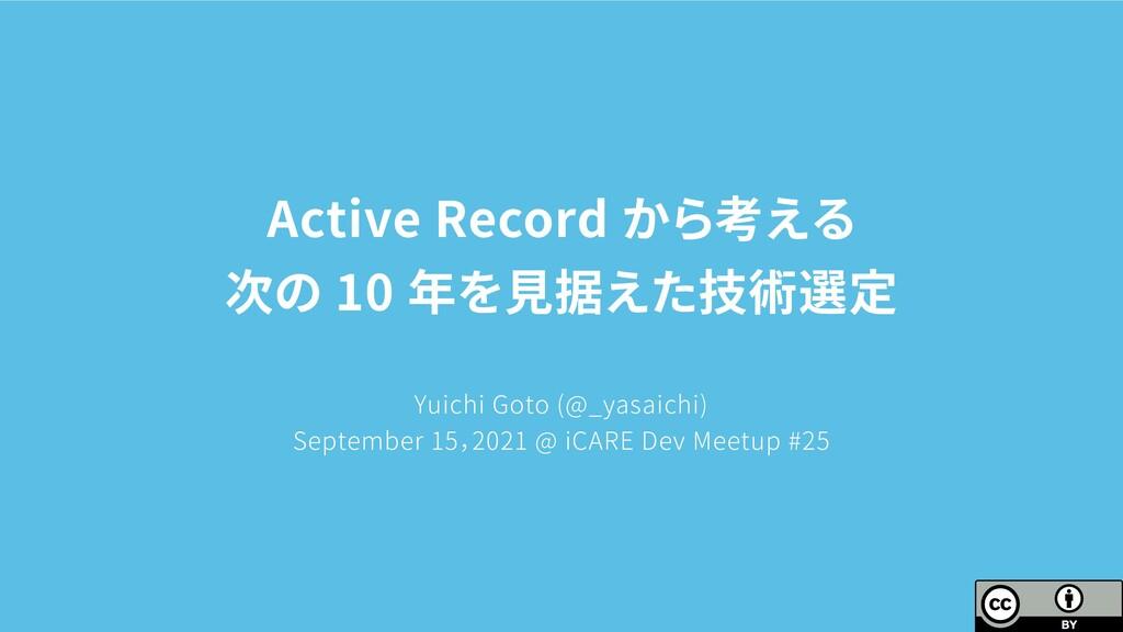 Active Record から考える 次の 10 年を見据えた技術選定 Yuichi Got...