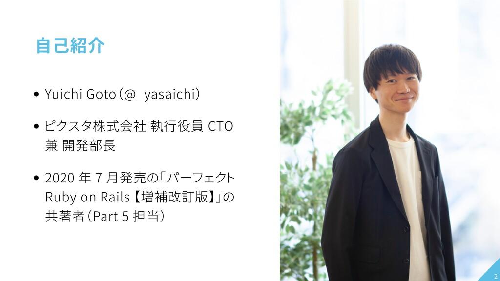 自己紹介 Yuichi Goto(@_yasaichi) ピクスタ株式会社 執行役員 CTO ...