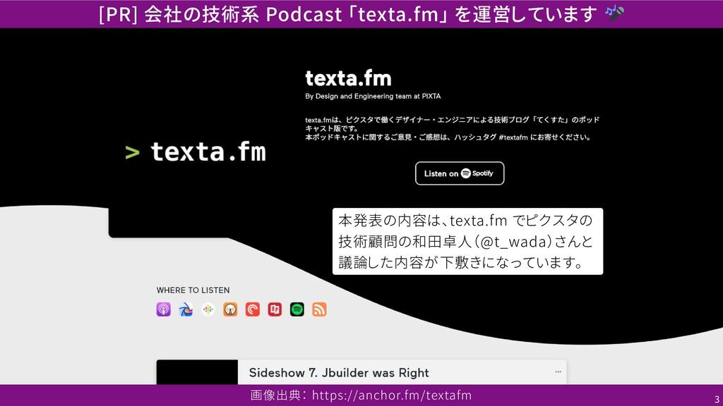 [PR] 会社の技術系 Podcast 「texta.fm」 を運営しています 本発表の内容は...