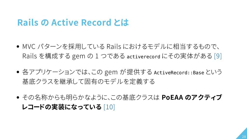 Rails の Active Record とは MVC パターンを採用している Rails ...