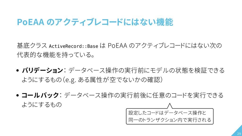 PoEAA のアクティブレコードにはない機能 基底クラス ActiveRecord::Base...