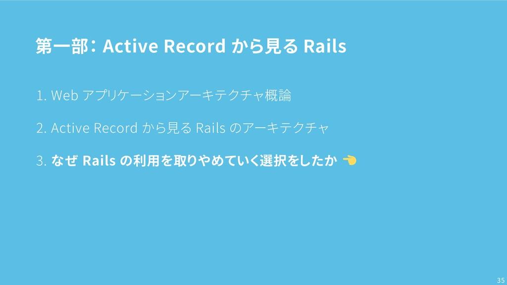 第一部: Active Record から見る Rails 1. Web アプリケーションアー...