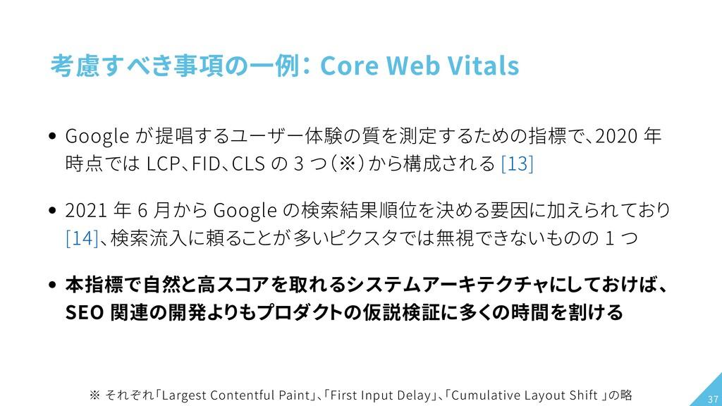 考慮すべき事項の一例: Core Web Vitals Google が提唱するユーザー体験の...