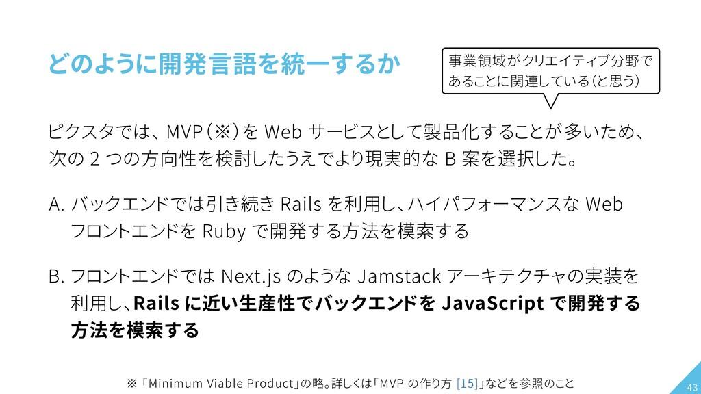 どのように開発言語を統一するか ピクスタでは、 MVP(※)を Web サービスとして製品化す...