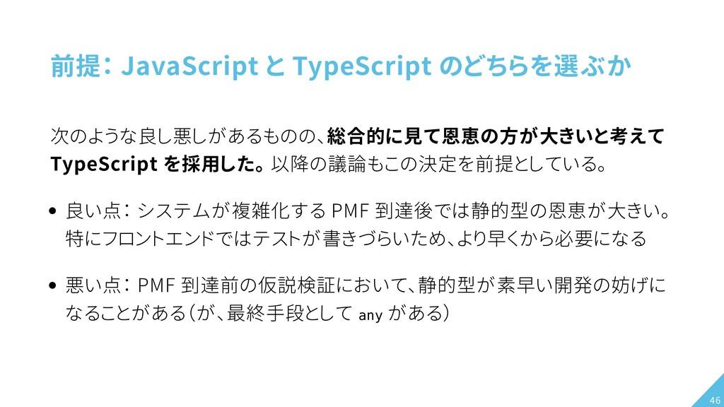 前提: JavaScript と TypeScript のどちらを選ぶか 次のような良し悪しが...