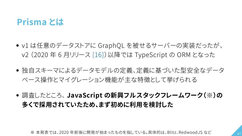 Prisma とは v1 は任意のデータストアに GraphQL を被せるサーバーの実装だった...