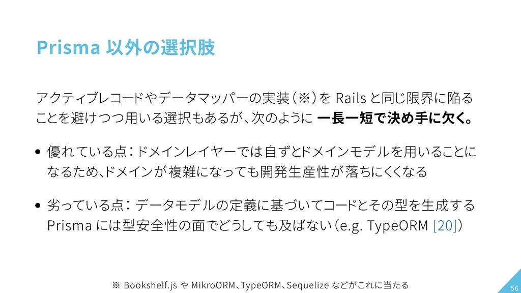 Prisma 以外の選択肢 アクティブレコードやデータマッパーの実装(※)を Rails と同...