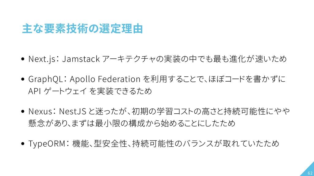 主な要素技術の選定理由 Next.js: Jamstack アーキテクチャの実装の中でも最も進...