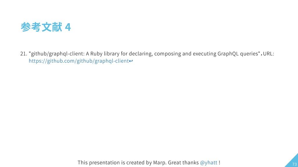 """参考文献 4 21. """"github/graphql-client: A Ruby libra..."""