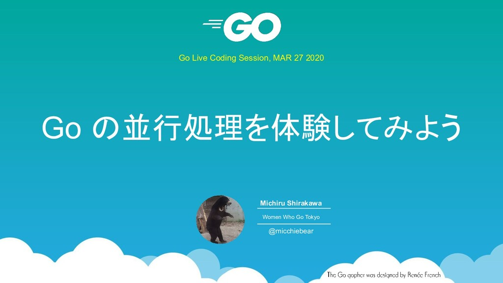 Go の並行処理を体験してみよう Go Live Coding Session, MAR 27...