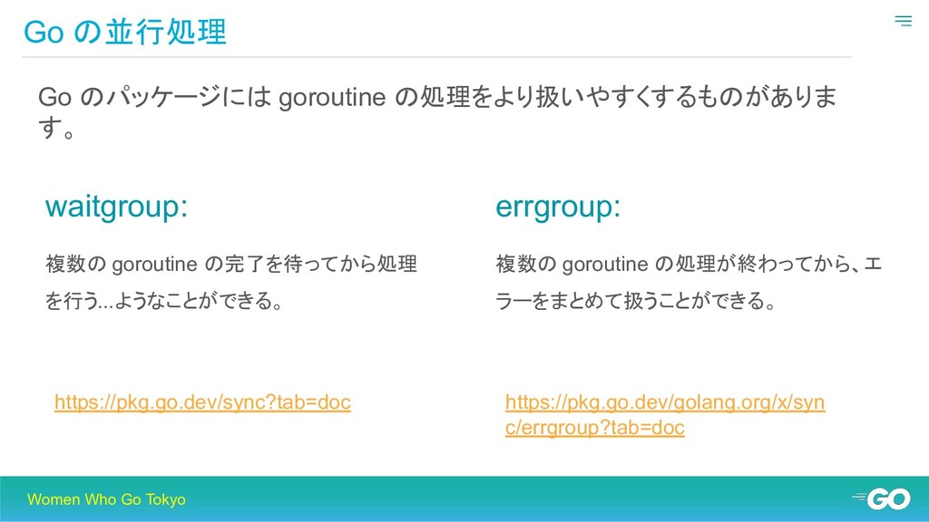 Go のパッケージには goroutine の処理をより扱いやすくするものがありま す。 Go...