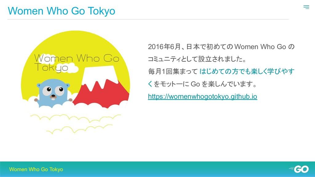 Women Who Go Tokyo Women Who Go Tokyo 2016年6月、日...