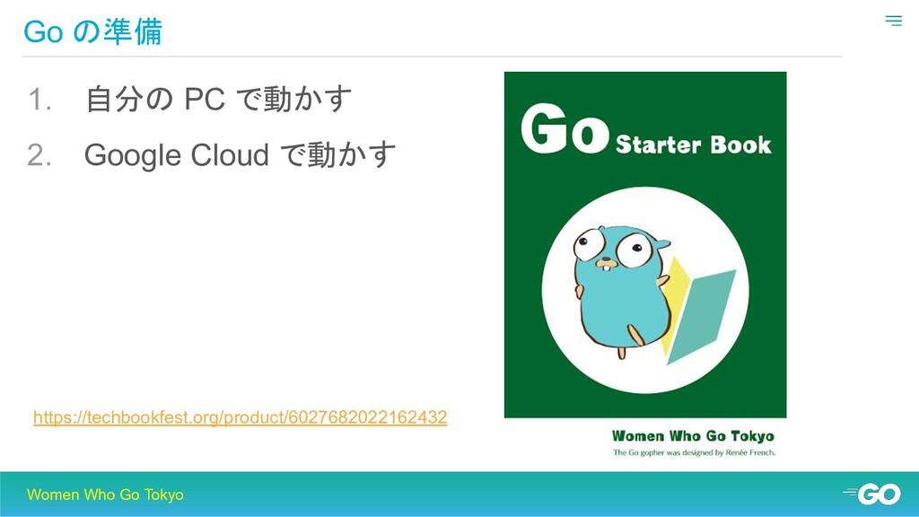 1. 自分の PC で動かす 2. Google Cloud で動かす Go の準備 Wome...
