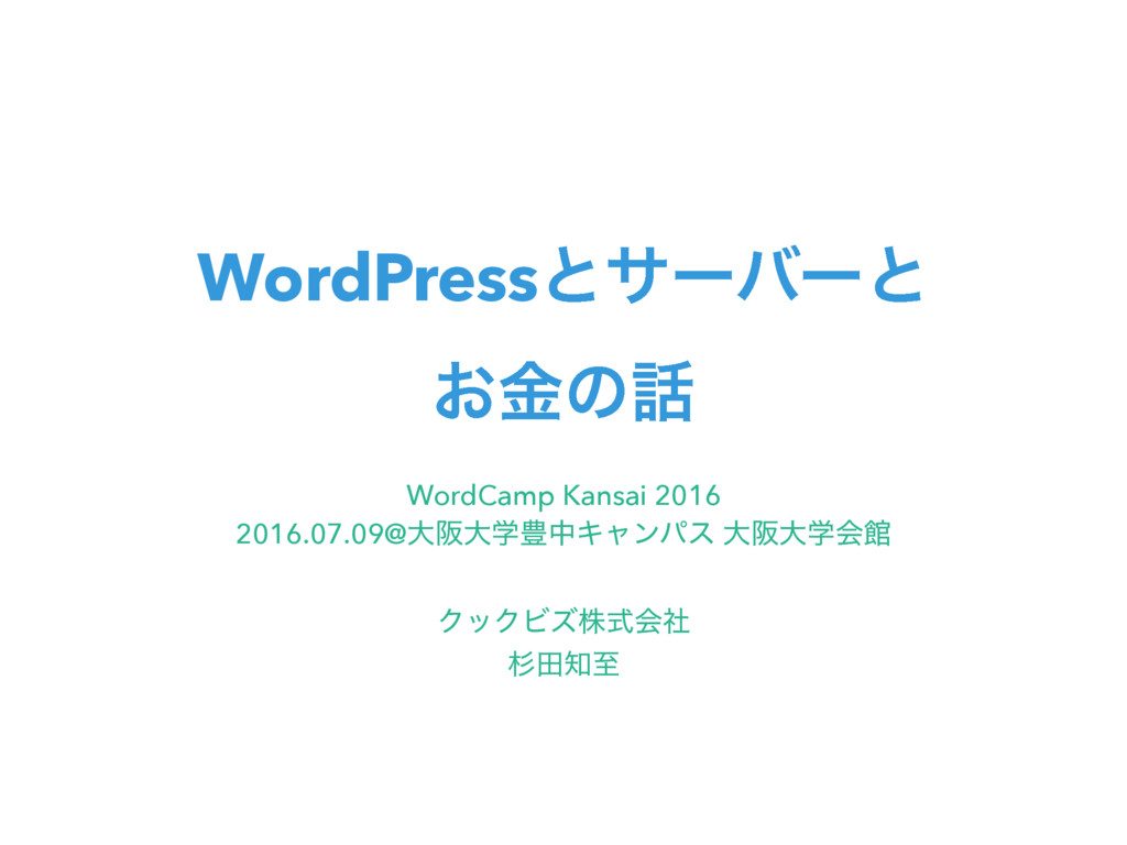 WordPressͱαʔόʔͱ ͓ۚͷ WordCamp Kansai 2016 2016....
