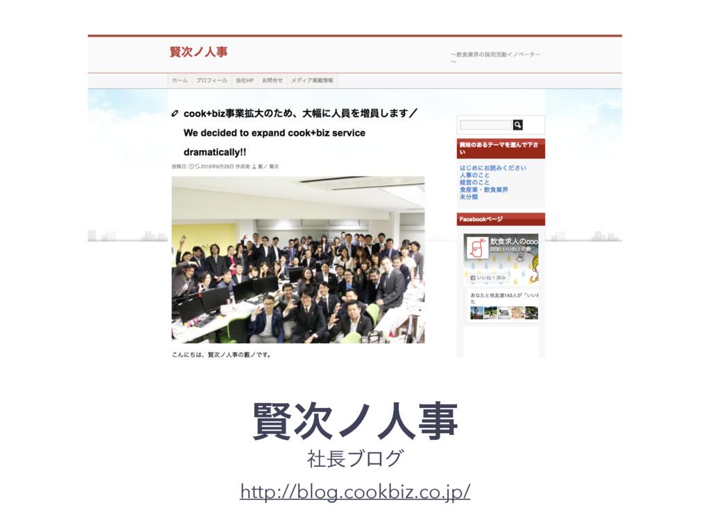 ݡϊਓ ࣾϒϩά http://blog.cookbiz.co.jp/