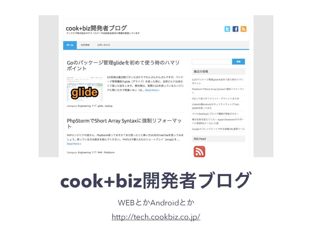 cook+biz։ൃऀϒϩά WEBͱ͔Androidͱ͔ http://tech.cookb...