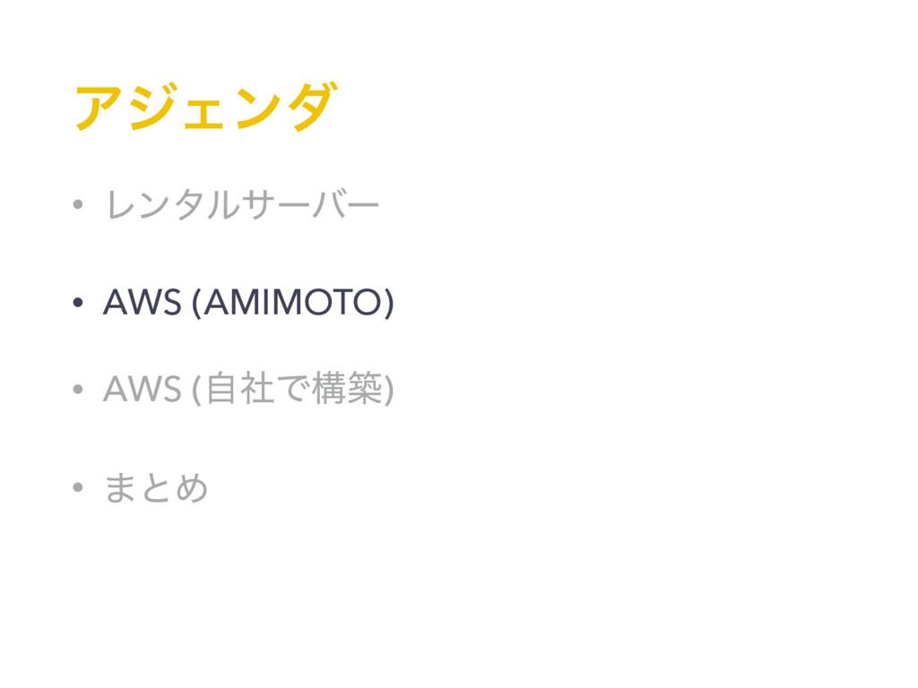 ΞδΣϯμ • Ϩϯλϧαʔόʔ • AWS (AMIMOTO) • AWS (ࣗࣾͰߏங) ...