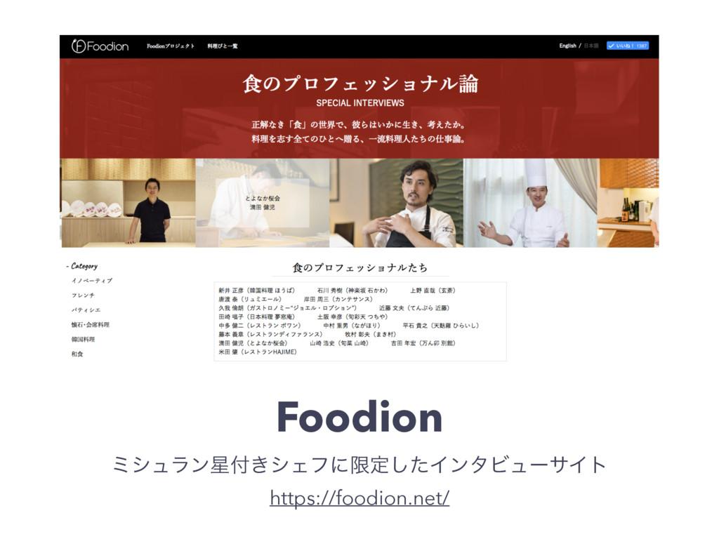 Foodion ϛγϡϥϯ͖γΣϑʹݶఆͨ͠ΠϯλϏϡʔαΠτ https://foodi...