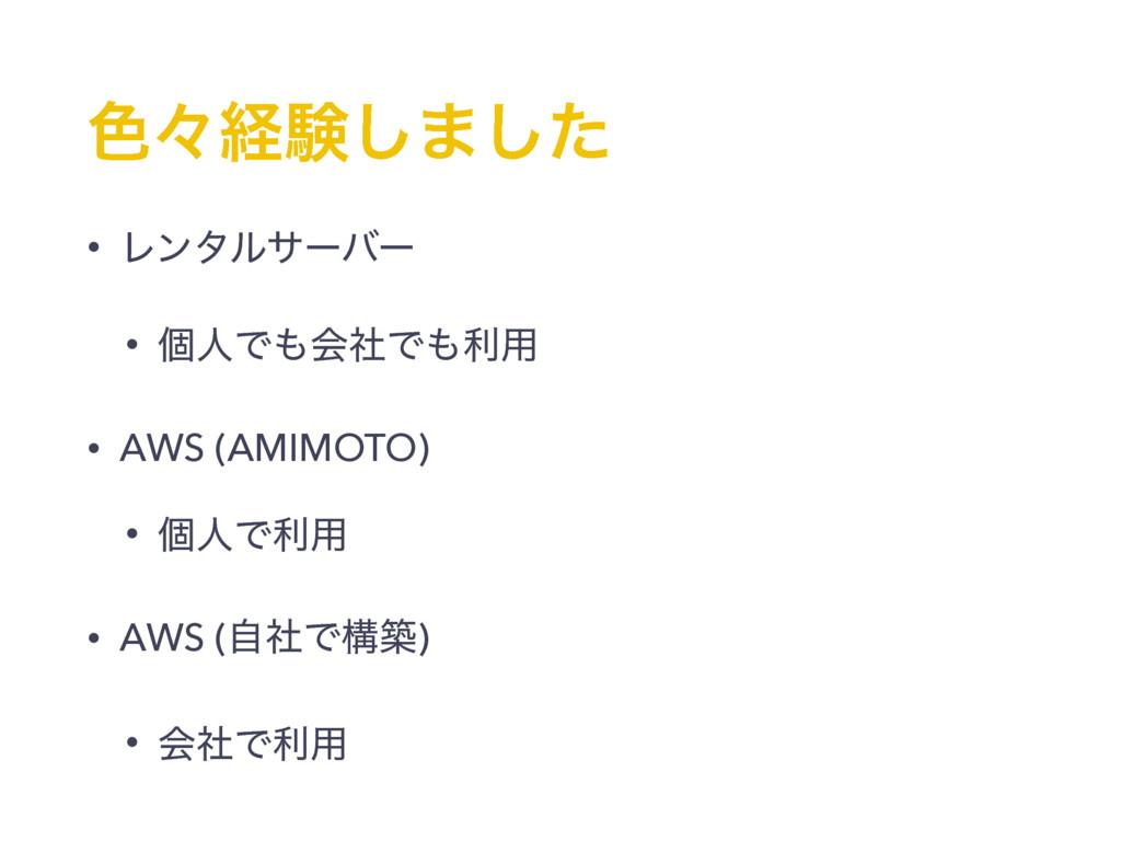 ৭ʑܦݧ͠·ͨ͠ • Ϩϯλϧαʔόʔ • ݸਓͰձࣾͰར༻ • AWS (AMIMOTO...