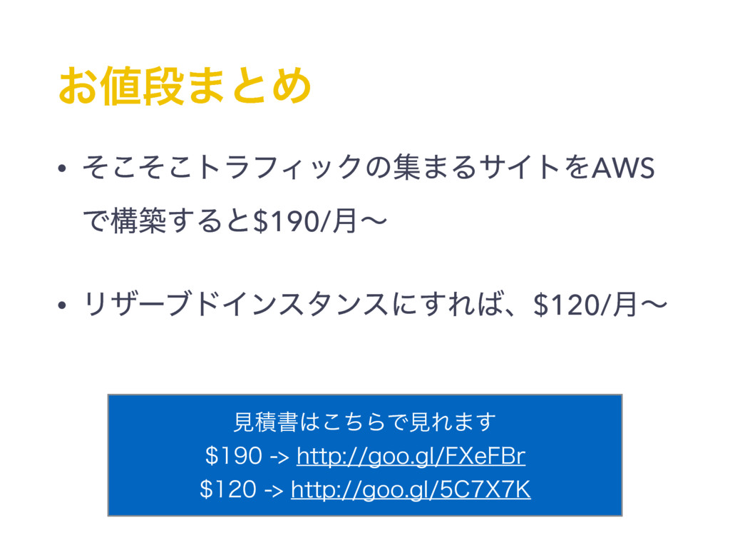 ͓ஈ·ͱΊ • ͦͦ͜͜τϥϑΟοΫͷू·ΔαΠτΛAWS Ͱߏங͢Δͱ$190/݄ʙ • ...