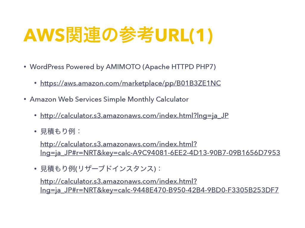 AWSؔ࿈ͷߟURL(1) • WordPress Powered by AMIMOTO (...