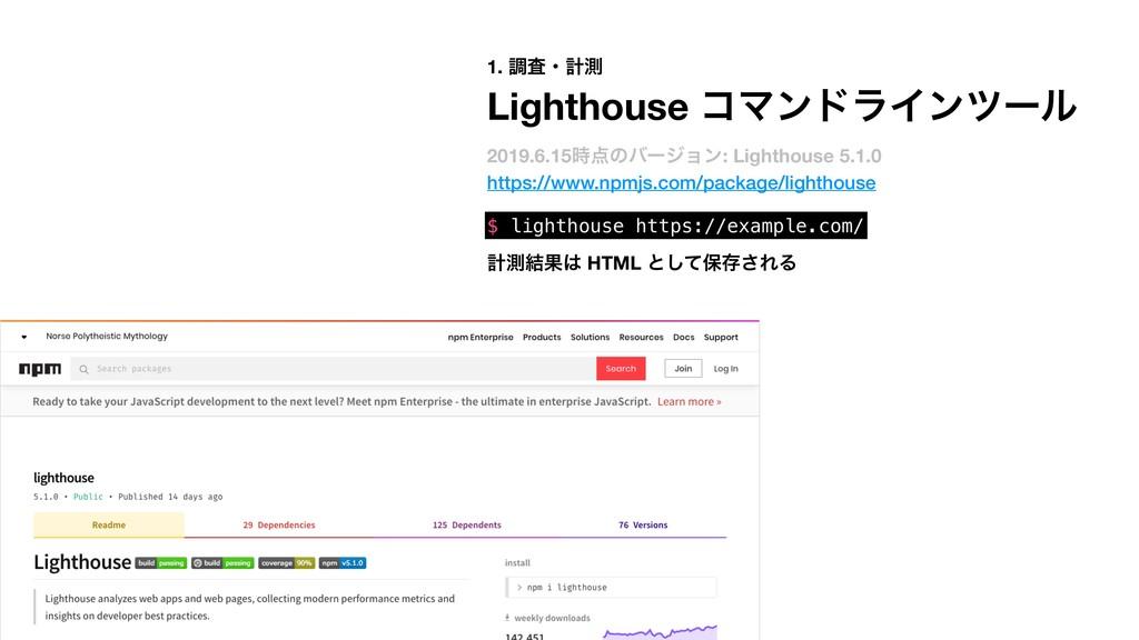 1. ௐࠪɾܭଌ Lighthouse ίϚϯυϥΠϯπʔϧ 2019.6.15ͷόʔδϣ...