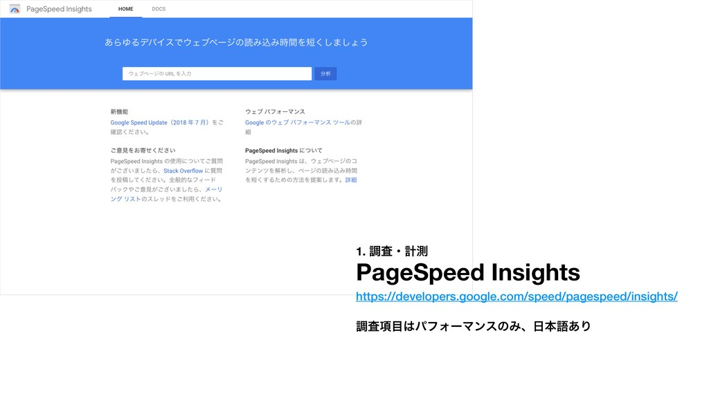 1. ௐࠪɾܭଌ PageSpeed Insights https://developers....