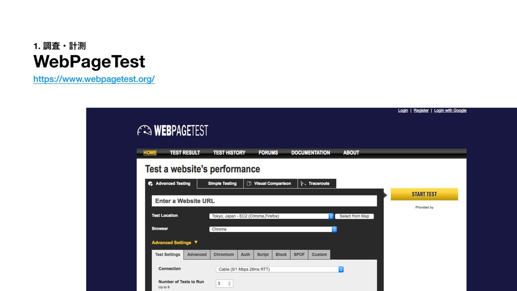 1. ௐࠪɾܭଌ WebPageTest https://www.webpagetest.or...